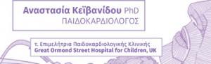 Κεϊβανίδου Αναστασία – Παιδοκαρδιολόγος | keivanidou.gr